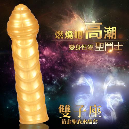黃金聖衣 水晶增長套-雙子座
