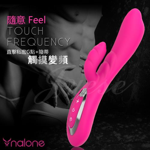 香港Nalone-隨意Feel 觸摸感應7段變頻G點陰蒂防水按摩棒