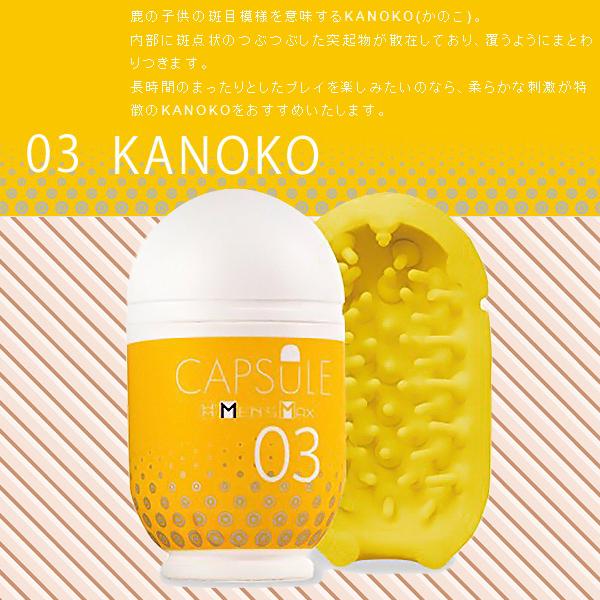 日本MEN'S MAX-無數突次膠囊型自慰器-03