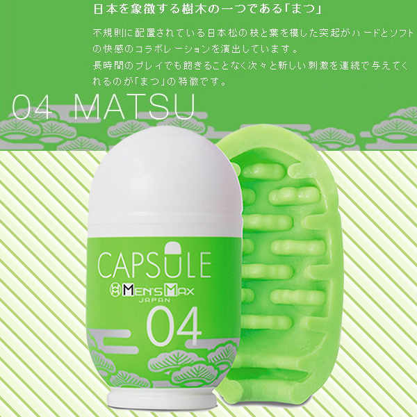 日本MEN'S MAX-松樹橫紋膠囊型自慰器-04