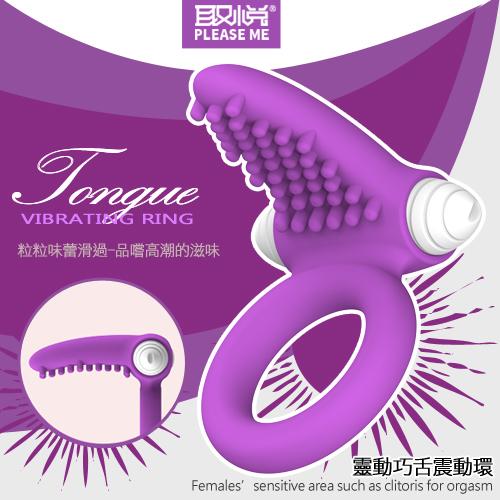 靈動巧舌 超軟彈Q柔軟矽膠震動鎖精環-紫