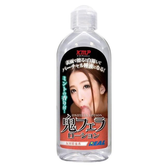 日本KMP-鬼口技唾液潤200ml-友田彩也香