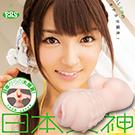 日本EXE-日本女神 神咲詩織 女優系列自慰名器-特