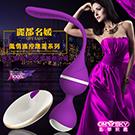 omysky-麗都名媛 10段變頻無線遙控防水縮陰球-紫色