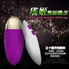 瑤姬無線遙控30段變頻充電式跳蛋-紫