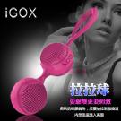 iGOX-LALO 拉拉球 凱格爾縮陰剌激訓練球-粉