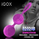 iGOX-LALO 拉拉球 凱格爾縮陰剌激訓練球-紫