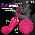 iGOX-遙色心跳2代升級版 20段變頻360度旋轉防水USB充電靜音跳蛋-粉