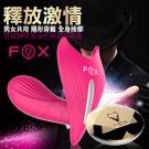 英國FOX-萌狐無線靜音遙控穿戴按摩棒