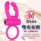 Dibe-雙夾來襲 強力鎖精矽膠防水震動器-粉