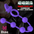 Dibe-啪啪鏈珠 矽膠防水拉珠陰蒂震動器-紫