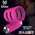 Dibe-烈火金剛罩 強力鎖精矽膠陰蒂震動器-粉