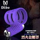 Dibe-烈火金剛罩 強力鎖精矽膠陰蒂震動器-紫
