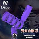 Dibe-雙震金剛罩 強力鎖精矽膠陰蒂雙震動器-紫