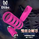 Dibe-雙震金剛罩 強力鎖精矽膠陰蒂雙震動器-粉