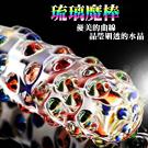 購物滿4500元贈送-琉璃魔棒 炫彩螺紋雙用冰晶玻璃按摩棒
