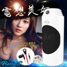 日本RENDS-電想美女6段變頻負壓陰縮震動自慰杯