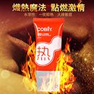 COBILY-水溶性潤滑液45ML-熱感型