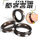 購物滿3000元贈送COCK酷客套環 包皮阻復鎖精環