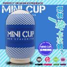 購物滿3500元贈送MINI CUP 肉厚柔軟非貫通螺旋鍛鍊杯-藍