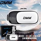 DMM-VR虛擬3D立體眼鏡