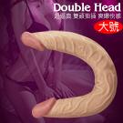 Double head 雙頭抽插超逼真肉感陽具-大號-特