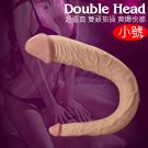 Double head 雙頭抽插超逼真肉感陽具-小號-特