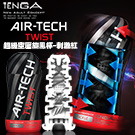 日本TENGA-超級空壓旋風杯(重複使用)刺激紅-ATT-001