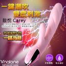 香港Funme-啟悅 Carey 10段變頻G點陰蒂防水按摩棒-粉
