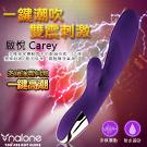 香港Funme-啟悅 Carey 10段變頻G點陰蒂防水按摩棒-紫