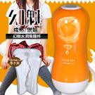香港久興-幻魅水潤自慰杯-含溼潤因子(成熟禦姐款-橘)