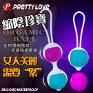 PRETTY LOVE-ORGASMIC BALL 縮陰珍寶訓練球-球體可交換式