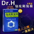 購物滿3000元贈送Dr.H 最新O型日用包皮阻復環-大鳥型