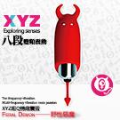 購物滿4500元贈送XYZ賣萌神器八段變頻可愛跳蛋-野性惡魔