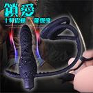 鎖愛 10段變頻震動前列腺震動套環