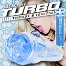 美國Fleshlight-Turbo Thrust 狂暴 藍色冰晶 手電筒自慰杯