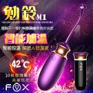 英國FOX-勉鈴M1 10段變頻智能加溫遙控跳蛋-紫