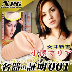 【日本NPG】名器証明小澤真人陰部乳膠