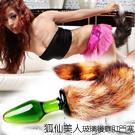 購物滿3500元贈送-狐仙美人玻璃後庭肛門塞