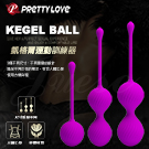 PRETTY LOVE-KEGEL BALL 縮陰矽膠訓練球-3種尺寸