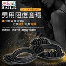 BAILE-RING 男用阻復矽膠雙環套2入裝