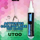 香港UTOO-Cooling Lube 冰感水性潤滑液50ML