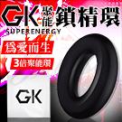 購買即贈送-GK3倍聚能延時鎖精環1入裝-圓環