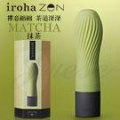 日本TENGA-iroha zen 禪茶三味柔軟震動按摩棒-MATCHA 抹茶
