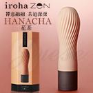 日本TENGA-iroha zen 禪茶三味柔軟震動按摩棒-HANACHA 花茶