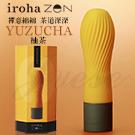 日本TENGA-iroha zen 禪茶三味柔軟震動按摩棒-YUZUCHA 柚茶