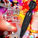 炫動 8段變頻震動USB充電強震AV按摩棒-黑