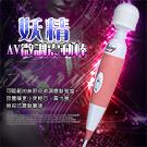 升級版‧AV女優強力微調型按摩棒-粉色妖精