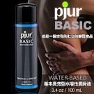 德國Pjur-Basic 長效型水溶性潤滑劑 100ml