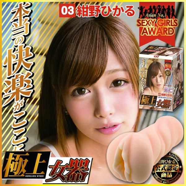 日本KMP-極上女器秘部03-紺野ひかる